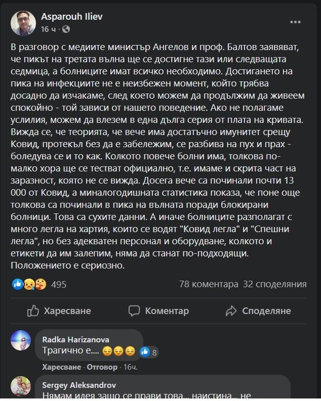 д-р Илиев пост