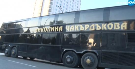 Николина Чакърдъкова луксозен автобус