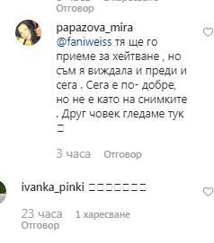 коментари Интернет