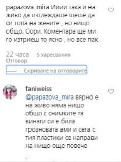 Светлана Гущерова коментари