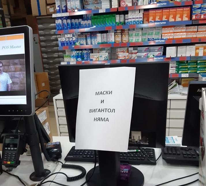 надпис в аптека
