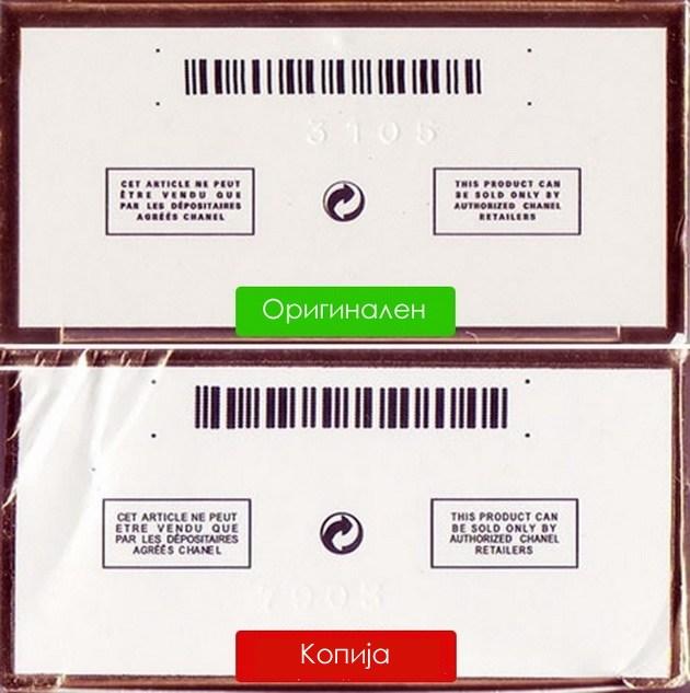 9 znaci-po-koi-mozete-da-prepoznaete-dali-ste-kupile-originalen-parfem-ili-falsifikat-001.jpg