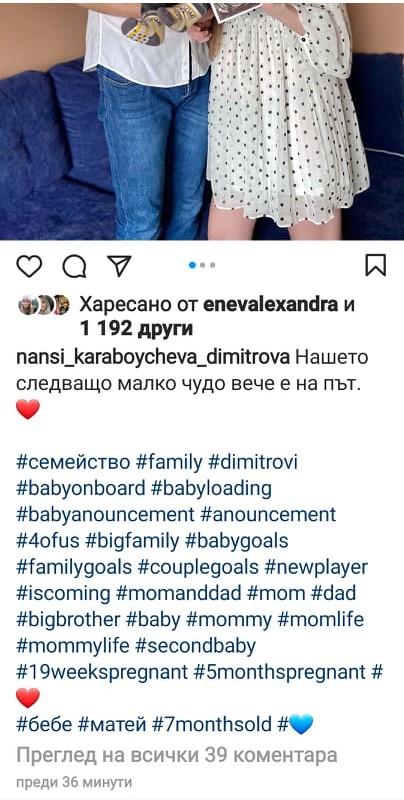Нанси бременна