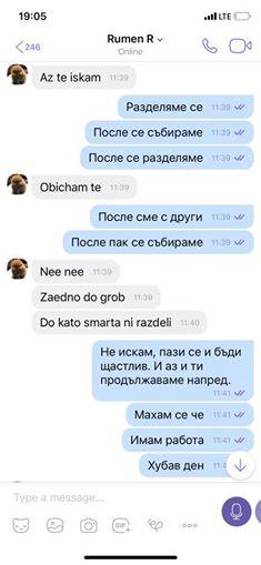 Мегз и Рончев чат