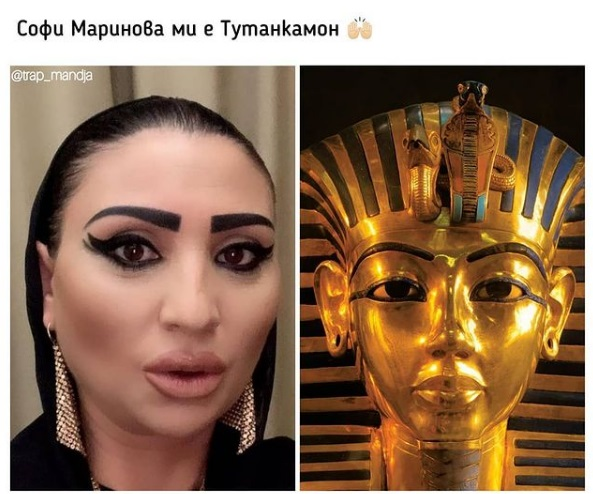 Софи Маринова Тутанкамон