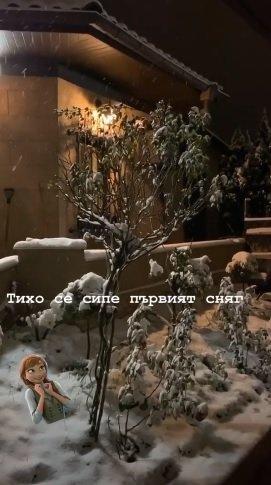снежен двор