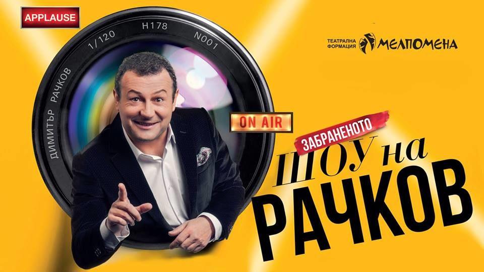 забраненото шоу на Рачков