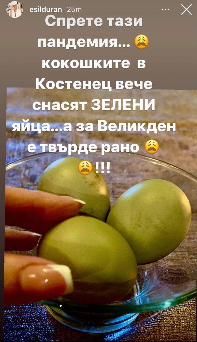 зелени яйца