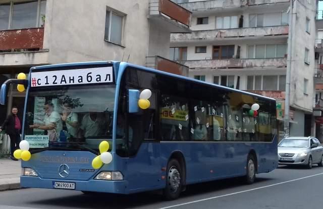 с автобус на бала