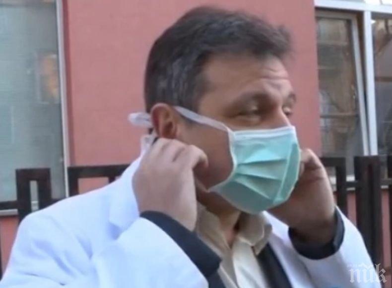 лекар с маска