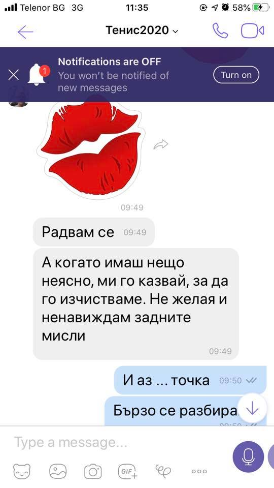 Тервел Пулев чат