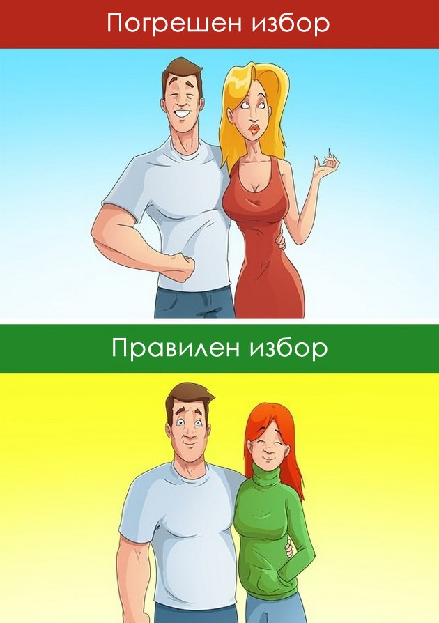 9 karakteristiki-koi-otkrivaat-deka-mazot-kje-bide-dobar-soprug-02.jpg
