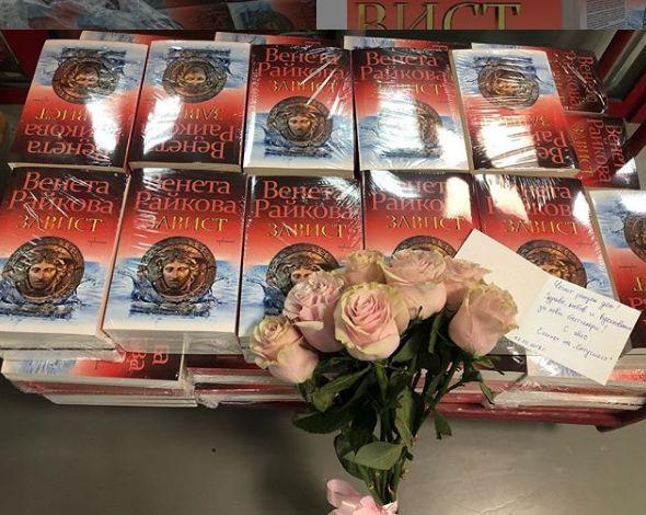 книгата на Венета Райкова