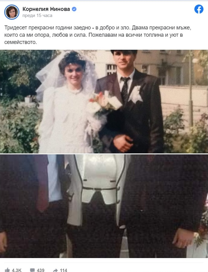 Корнелия Нинова фейсбук