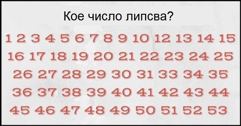 кое число липсва