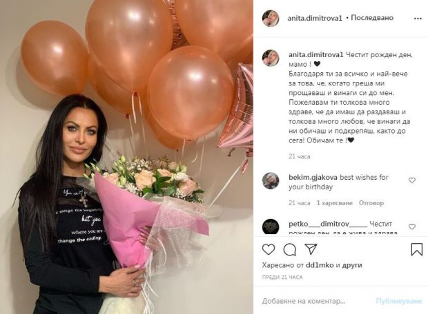 Анита Димитрова майка