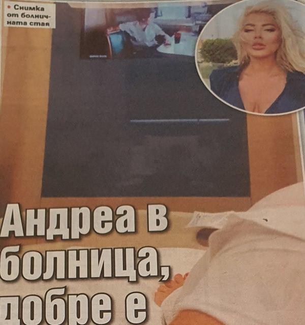 Андреа болница