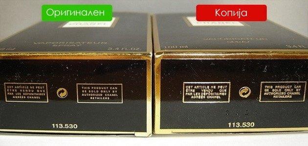 9 znaci-po-koi-mozete-da-prepoznaete-dali-ste-kupile-originalen-parfem-ili-falsifikat-04.jpg
