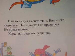 джип с джапанки учебник