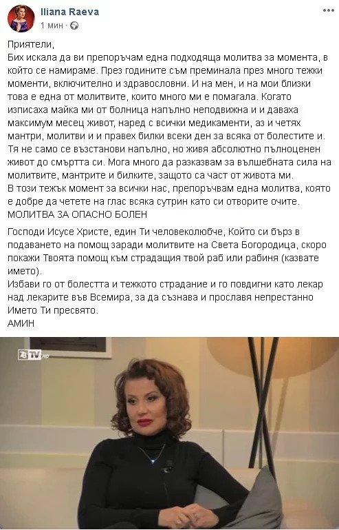 Илиана Раева пост