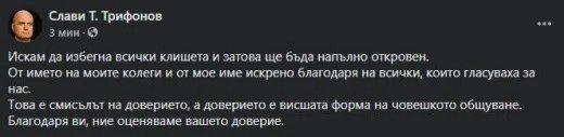 Слави Фейсбук