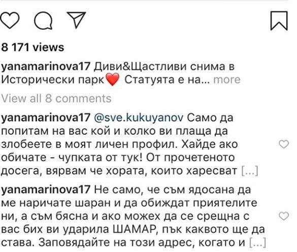 Яна Маринова инстаграм