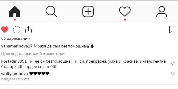 профила на Яна Маринова