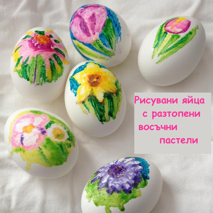 рисувани яйца с пастели