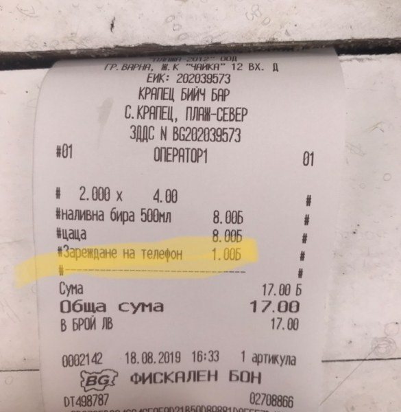 сметка за цаца