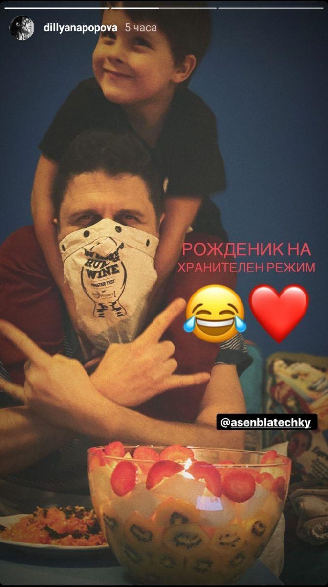 Асен Блатечки РД