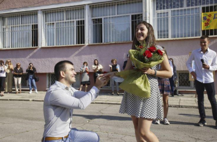 предложение за брак в училище