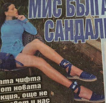 Радинела Чушева сандали