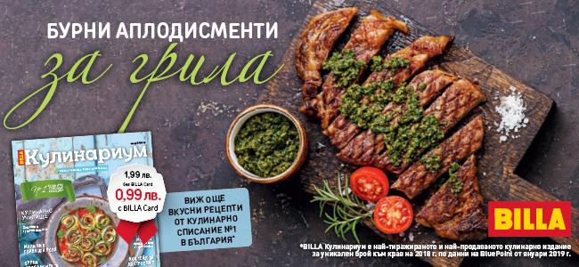 Билла Кулинариум Юли
