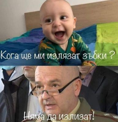 Мутафчийски меме