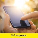 мобилен телефон срок на годност