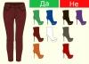 идеи за облекло