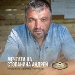 Андрей Иванов от Фермата