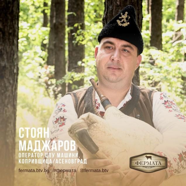 Стоян Маджаров от Фермата