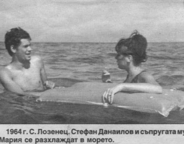 Мария Данаилова и Стефан Данаилов на море