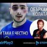 Криско и FairPlay 2