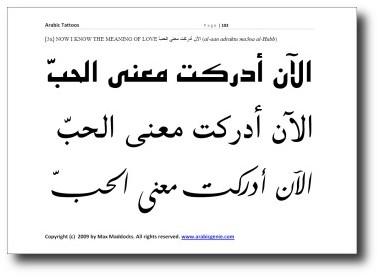 Сега знам значението на любовта - арабска татуировка 3 дизайна