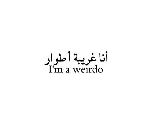 Шантава съм - арабски надпис за татуировка