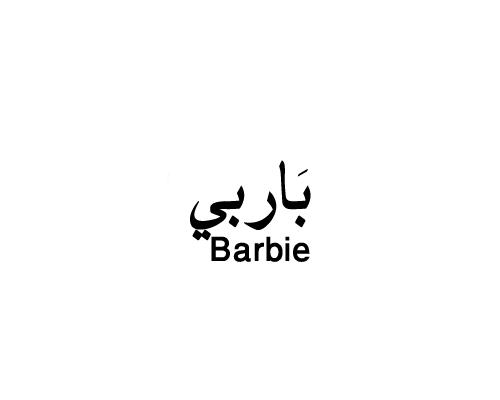 Барби на арабски - татуировка