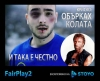 Криско и FairPlay 2
