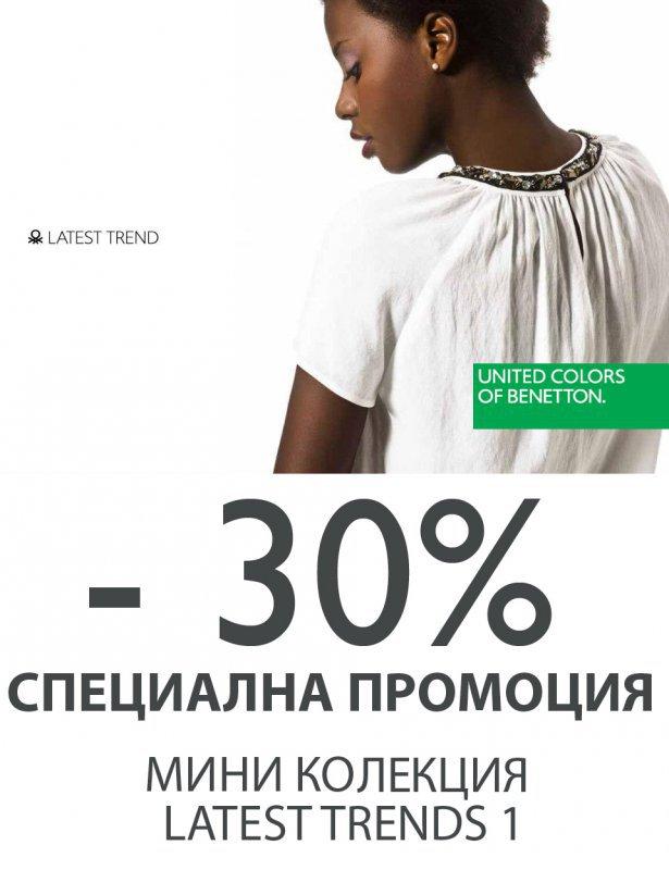 Специална промоция от Benetton -30%!