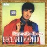 Веско Маринов преди 15 години