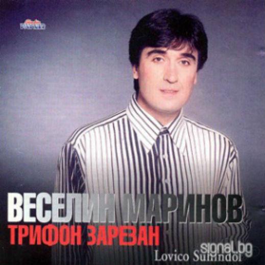Веселин Маринов като млад снимка