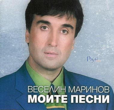 Веселин Маринов Моите песни