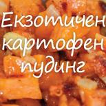 Екзотичен картофен пудинг