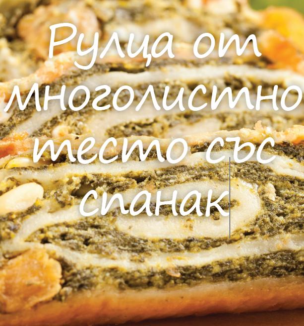 Ролца от многолистно тесто със спанак